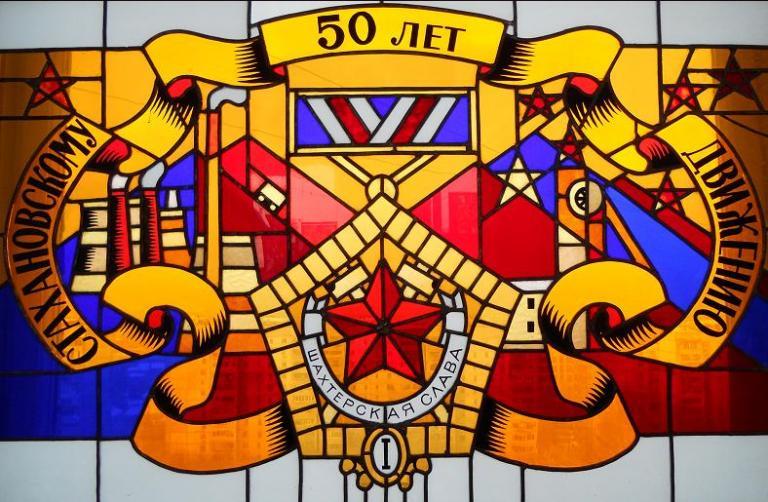 """Витраж """"50 лет Стахановскому движению"""" цв. стекло, свинец 77 x 117 1985 г"""